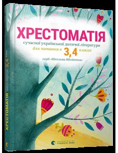 Хрестоматії сучасної української літератури для читання у 3,4 класах Старий Лев