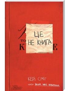 Це не книга. Кери Смит