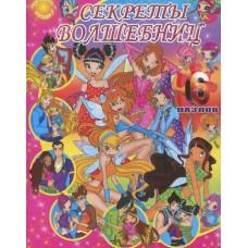 Книга-пазл Секрети чарівниць Вінкс