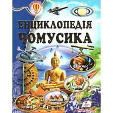 Енциклопедія чомусика Всезнайко