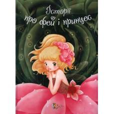Історії про фей і принцес