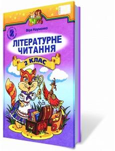 Літературне читання, 2 кл., Підручник Науменко