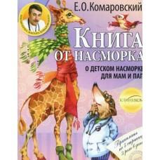 Книга от насморка. О детском насморке для мам и пап. Комаровський Е.