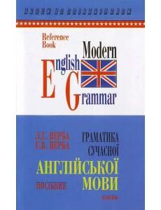 Граматика сучасної англійської мови. Верба