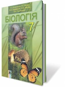 Біологія, 7 кл., Підручник Остапченко