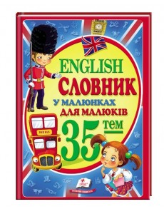 English. Словник у малюнках