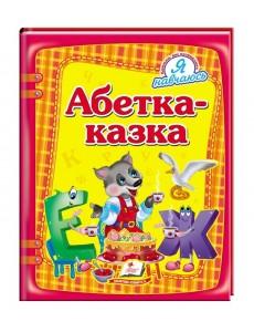 Абетка-казка
