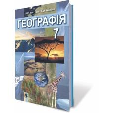 Географія, 7 кл., Пестушко Підручник