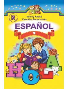Іспанська мова, 1 кл., Підручник