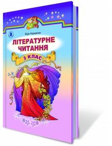 Літературне читання, 3 кл., Підручник Науменко