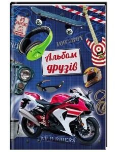 Альбом друзів (мотоцикл)