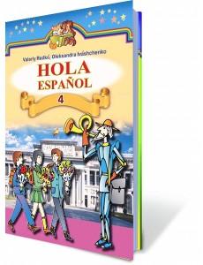 Іспанська мова 4 кл. Редько Підручник