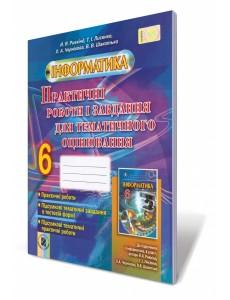 Інформатика, 6 кл., Практичні роботи і завдання для тематичного оцінювання