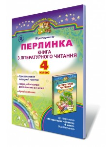 Перлинка, книга з літературного читання 4 кл. Науменко