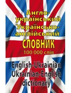 Англо-український, українсько-англійський словник 100 000 слів