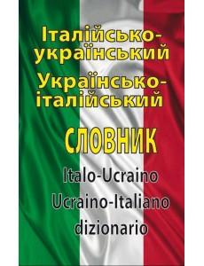 Італійсько-український, українсько-італійський словник. 100 000 слів
