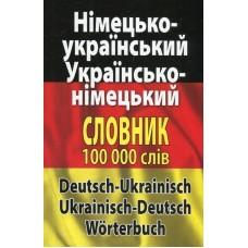 Німецько-український, українсько-німецький словник. 100 000 слів