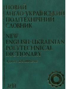 Новий англо-український політехнічний словник 35 т.
