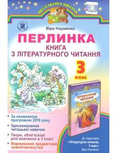 Перлинка, книга з літературного читання 3 кл. Науменко