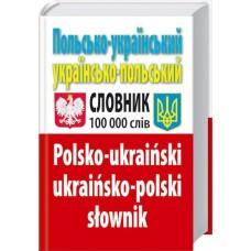 Польсько-український, українсько-польський словник. 100 000 слів