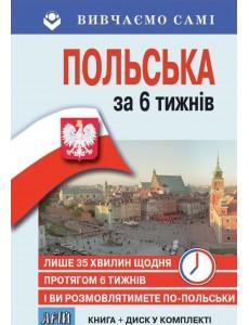 Польська за 6 тижнів (Книга+CD)