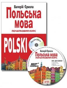 Польська мова. Початковий курс.(CD + книга)