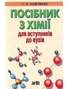 Посібник з хімії для вступників до вузів Хомченко