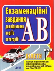 Білети. Екзаменаційні завдання для підготовки водіїв категорій А В