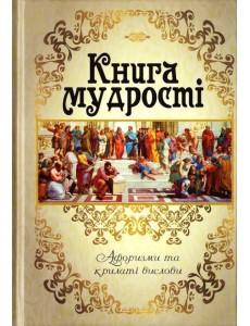 Книга мудрості. Афоризми та крилаті вислови