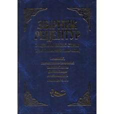 Збірник рецептур національих страв та кулінарних виробів
