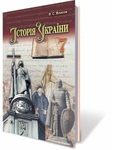 Історія  України, 7 кл. Підручник Власов