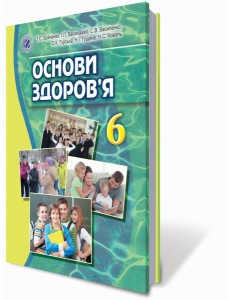 Основи здоров'я, 6 кл. Бойченко підручник