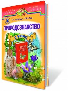 Природознавство, 2 кл. Підручник Гільберг Т.Г., Сак Т.В.