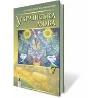 Українська мова, 7 кл. Заболотний В. Підручник