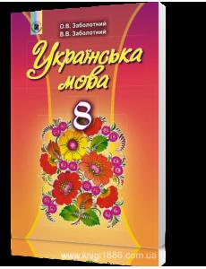 Українська мова, 8 кл. Заболотний В. Підручник