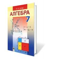 Алгебра, 7 кл. Істер. Підручник