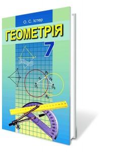 Геометрія, 7 кл. Істер Підручник