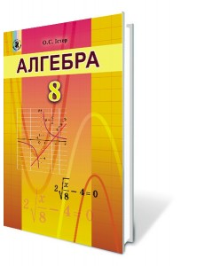 Алгебра, 8 кл. Істер. Підручник