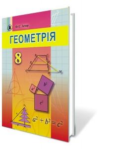 Геометрія, 8 кл. Істер Підручник