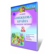 Книжкова країна, Позакласне читання 2 кл.