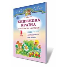 Книжкова країна, Позакласне читання 3 кл.