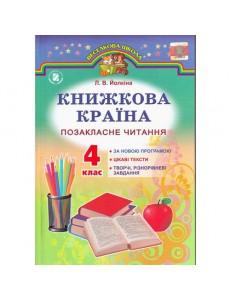 Книжкова країна, Позакласне читання 4 кл.