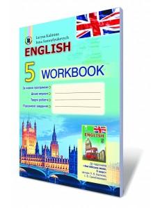 Англійська мова, 5 кл Калініна Робочий зошит (для спец. шкіл)