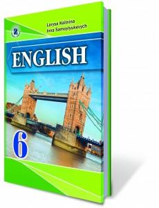 Англійська мова, 6 кл.Калініна Підручник (для спец. шкіл)