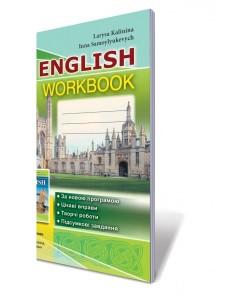 Англійська мова, 7 кл. Калініна Робочий зошит (для спец. шкіл)
