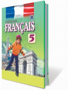Французька мова, 5 кл., Підручник Клименко Ю.М.