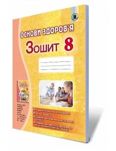 Основи здоров'я, 8 кл., Робочий зошит Бойченко
