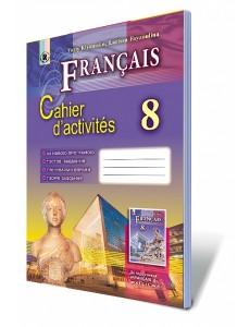 Французька мова, 8 кл. Робочий зошит