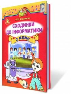 Сходинки до інформатики, 2 кл., Підручник Коршунова О.