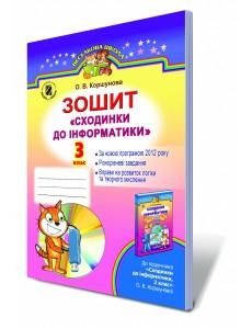 Сходинки до інформатики, 3 кл., Робочий зошит Коршунова О.
